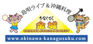かなぐすく新ロゴ2013_5
